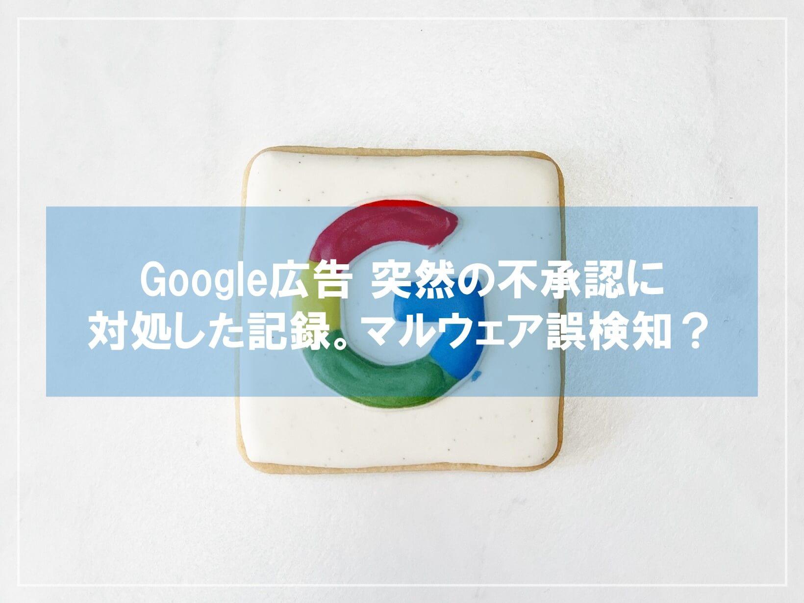 Google広告 突然の不承認に対処した記録【マルウェア誤検知?】