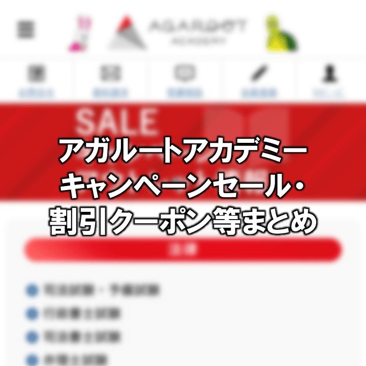 アガルートアカデミー キャンペーンセール・割引クーポン等まとめ