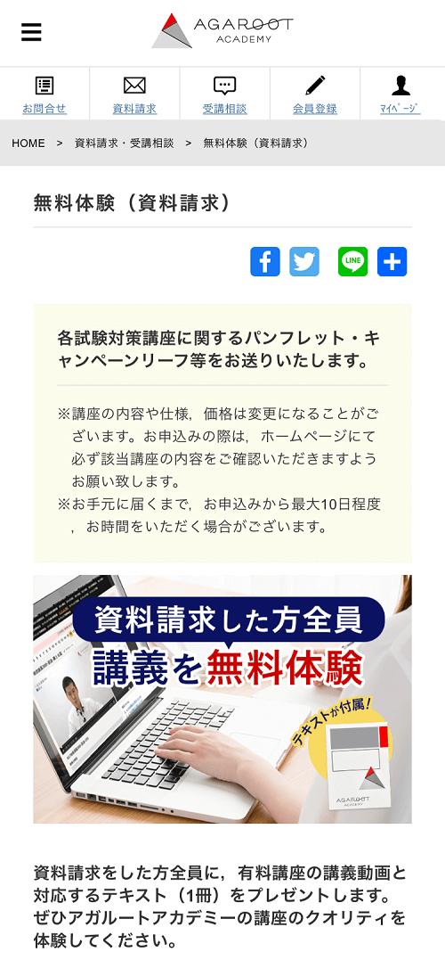 アガルート 無料体験(資料請求)申し込みページ