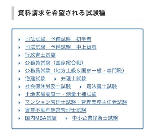 アガルート 資料請求 講座を提供している試験の一覧