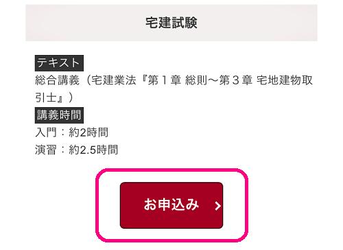 アガルート 資料請求 「お申込み」のボタンをタップ