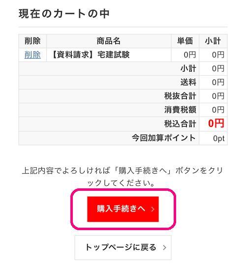 アガルート 資料請求 「購入手続きへ」のボタン