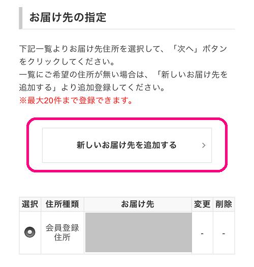 アガルート 資料請求 「新しいお届け先を追加する」