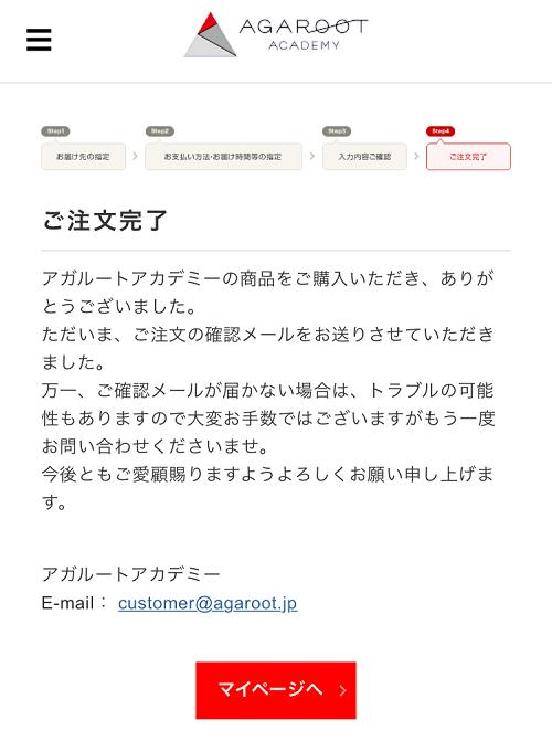 アガルート 資料請求 「注文完了」ページ
