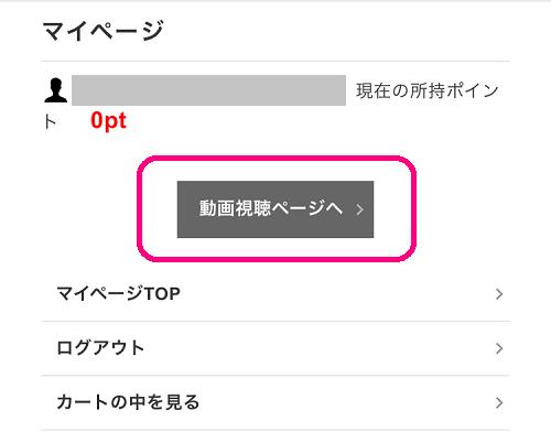 アガルート 動画視聴ページへ移動するボタン