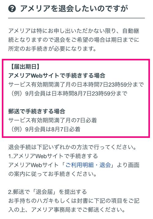 翻訳のアメリア よくあるご質問「アメリアを退会したいのですが」