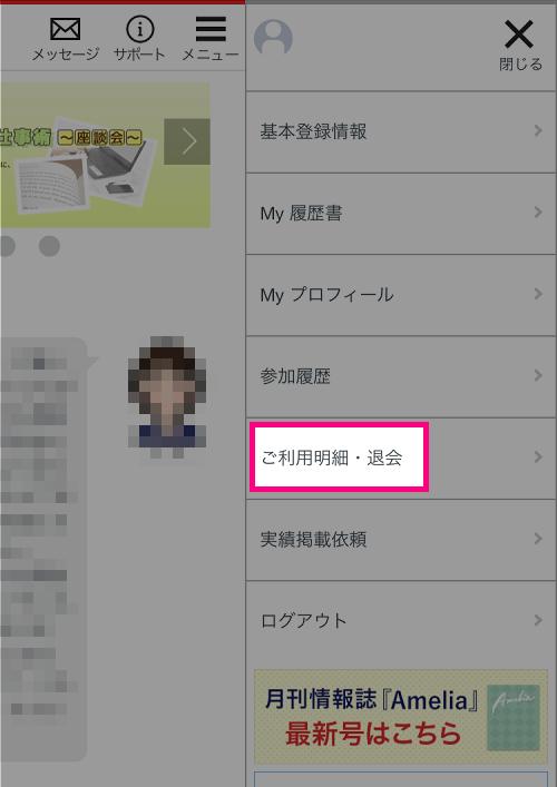 翻訳のアメリア 「ご利用明細・退会」をタップ