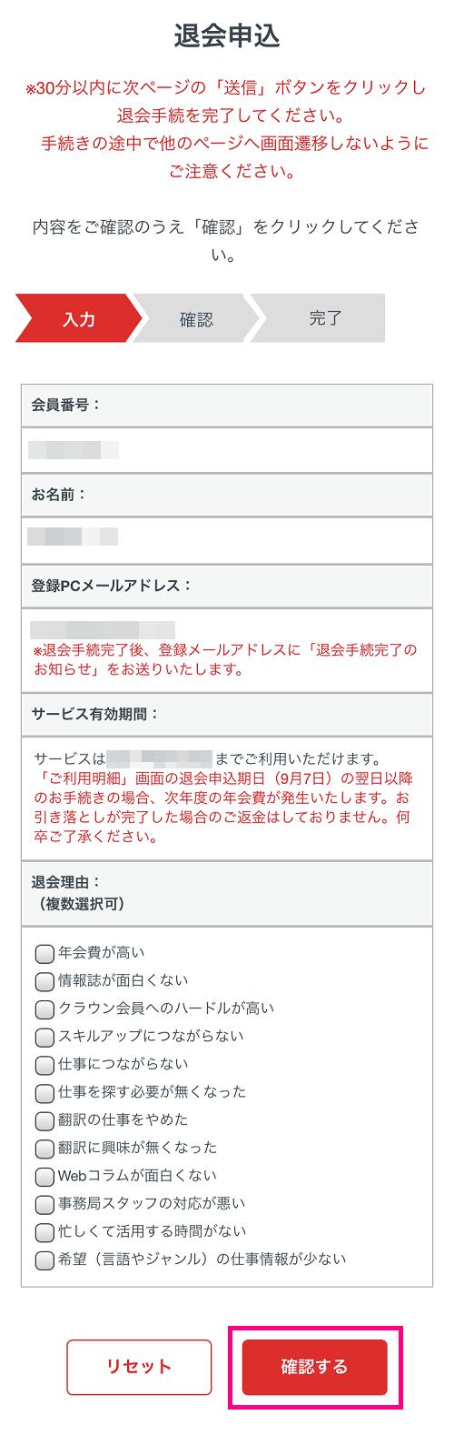 翻訳のアメリア 退会申込フォーム