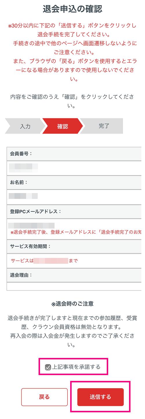 翻訳のアメリア 退会申込の確認画面