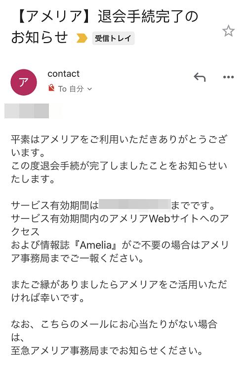翻訳のアメリア 「退会手続き完了のお知らせ」