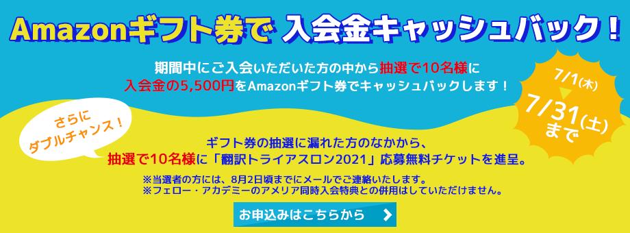 Amazonギフト券で入会金キャッシュバック2021年7月