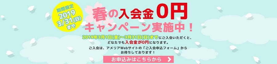 翻訳のアメリア 春の入会金0円キャンペーン