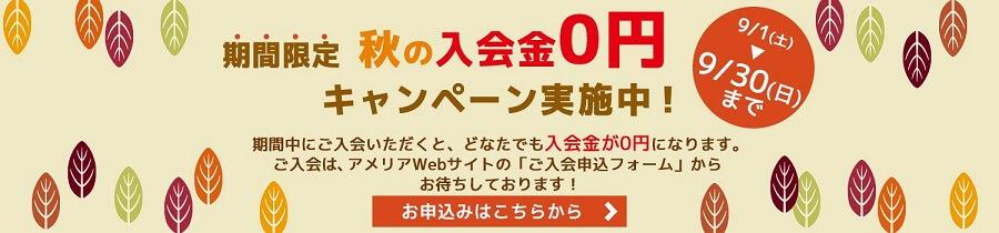 翻訳のアメリア 秋の入会金0円キャンペーン