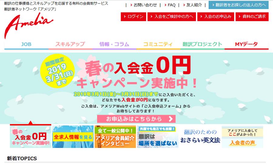 翻訳のアメリア 入会金0円キャンペーン実施中かどうかを確認する方法