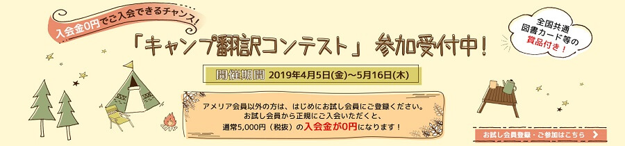 翻訳のアメリア 翻訳コンテストの例