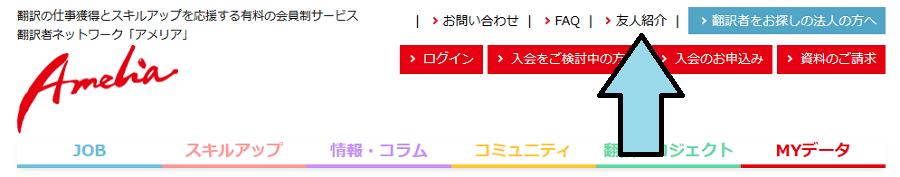 翻訳のアメリア 友人紹介制度のリンクの場所