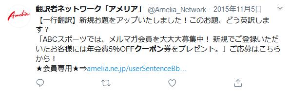 アメリア公式ツイッター クーポン関連のツイート