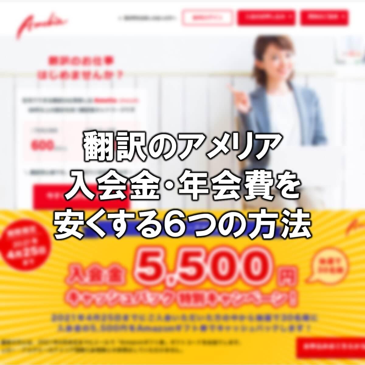 翻訳のアメリア 入会金・年会費を安くする6つの方法【割引・キャンペーン】