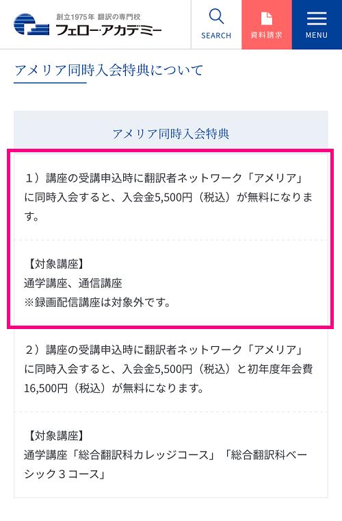 フェローアカデミー アメリア入会金無料特典