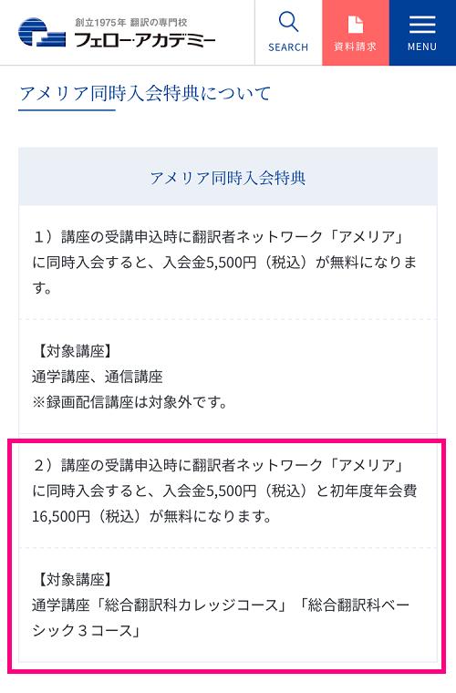 フェローアカデミー アメリア入会金無料+初年度年会費無料特典