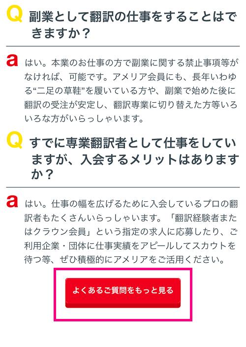 アメリアのトップページ下段の「よくあるご質問をもっと見る」