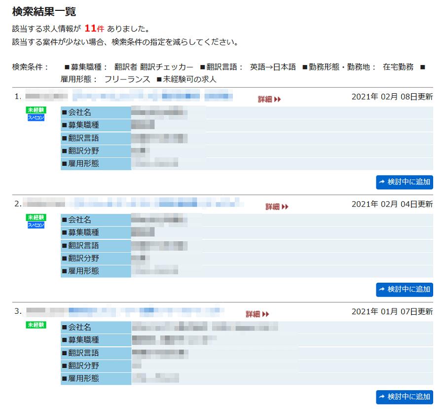 翻訳者ネットワーク「アメリア」求人情報検索結果の例