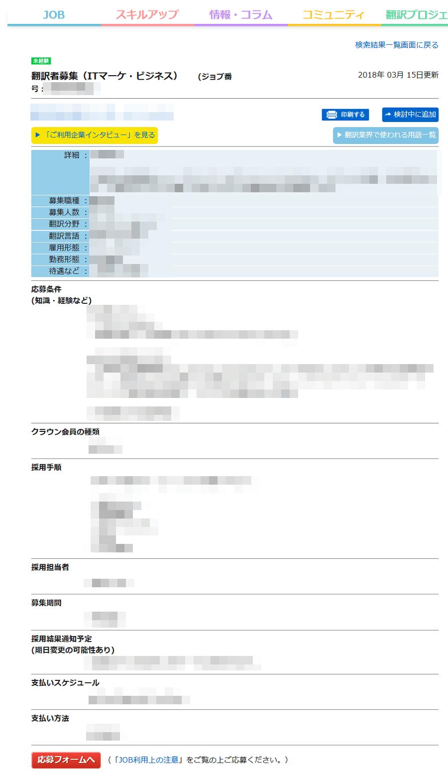 翻訳者ネットワーク「アメリア」求人詳細の例