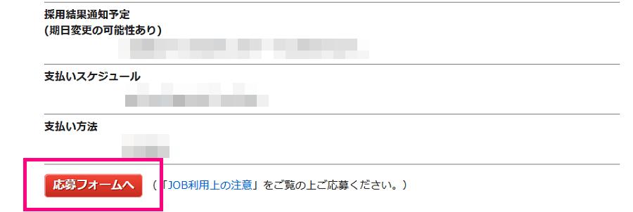 翻訳者ネットワーク「アメリア」応募フォームへボタン