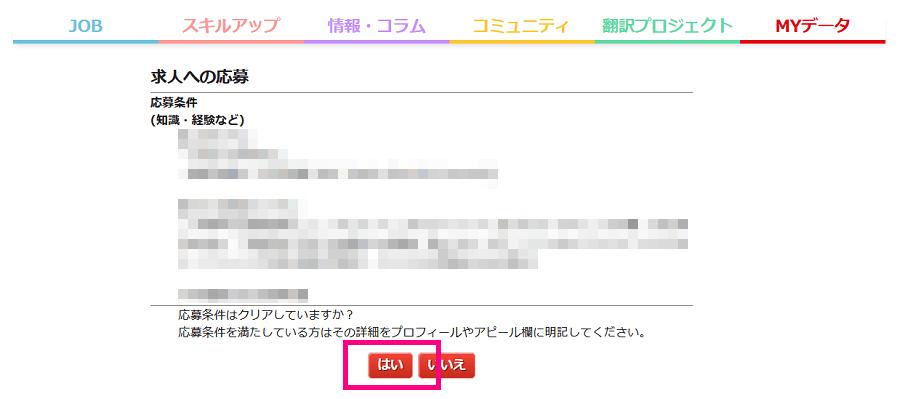 翻訳者ネットワーク「アメリア」応募条件確認画面