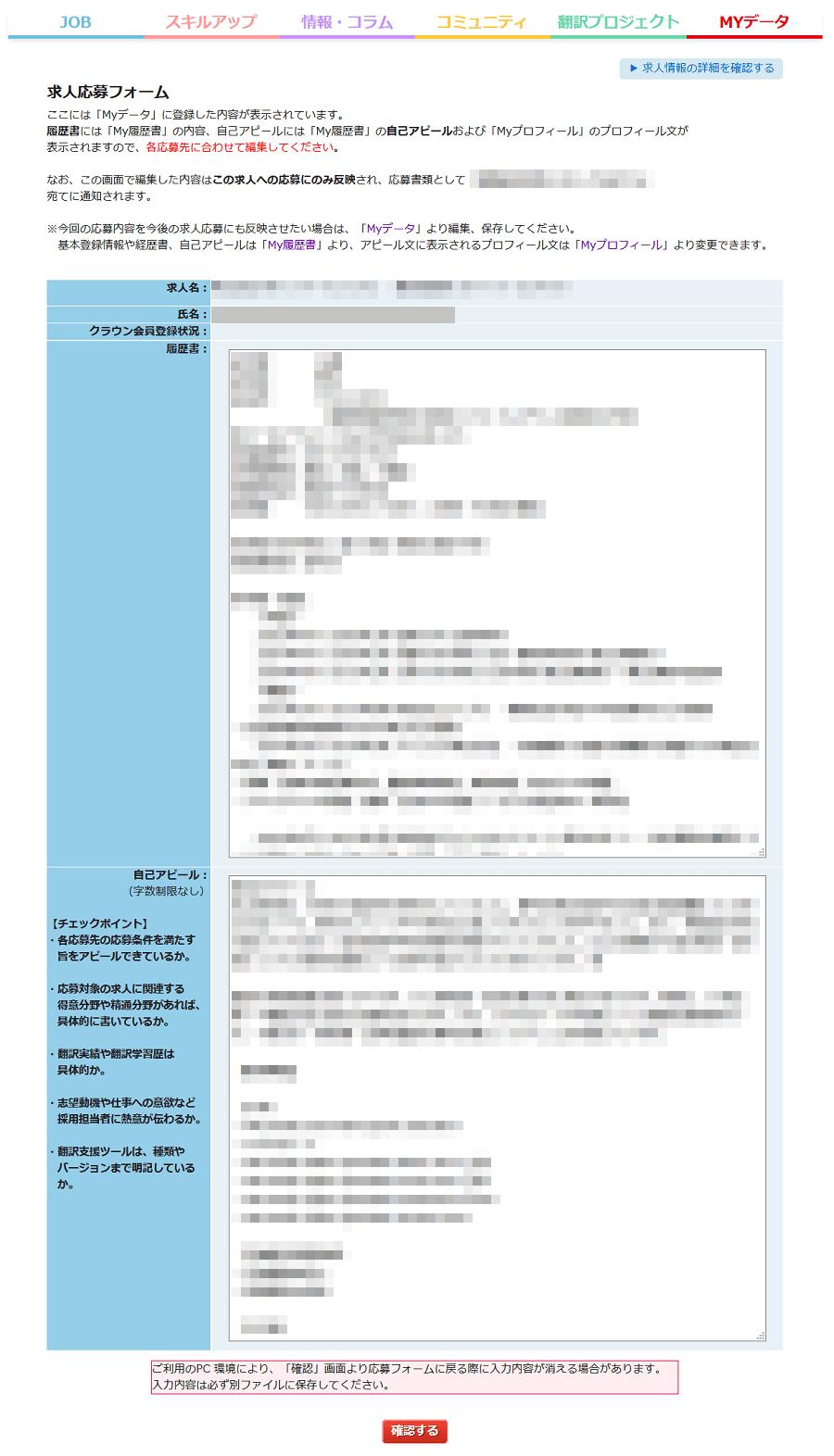 翻訳者ネットワーク「アメリア」求人応募フォーム画面