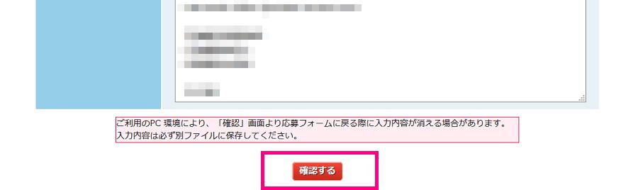 翻訳者ネットワーク「アメリア」応募書類の下書き画面