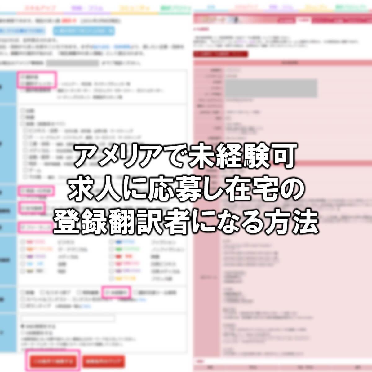 アメリアで未経験可求人に応募し在宅の登録翻訳者になる方法
