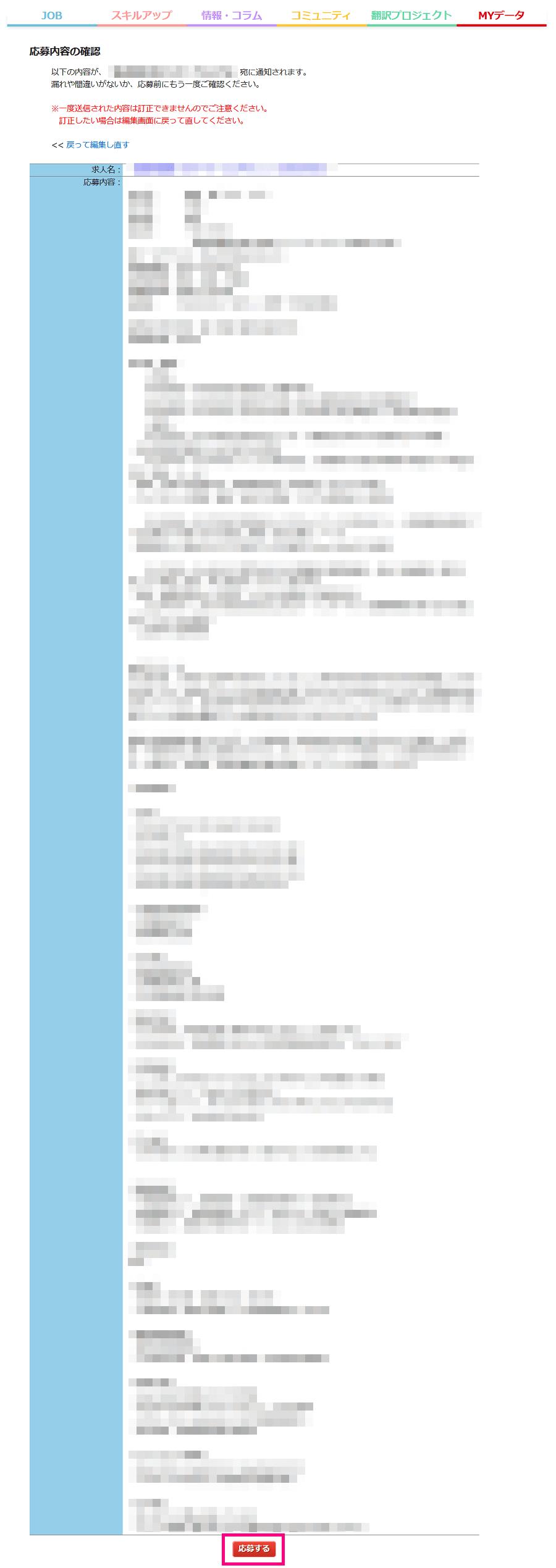 翻訳者ネットワーク「アメリア」応募内容の確認画面