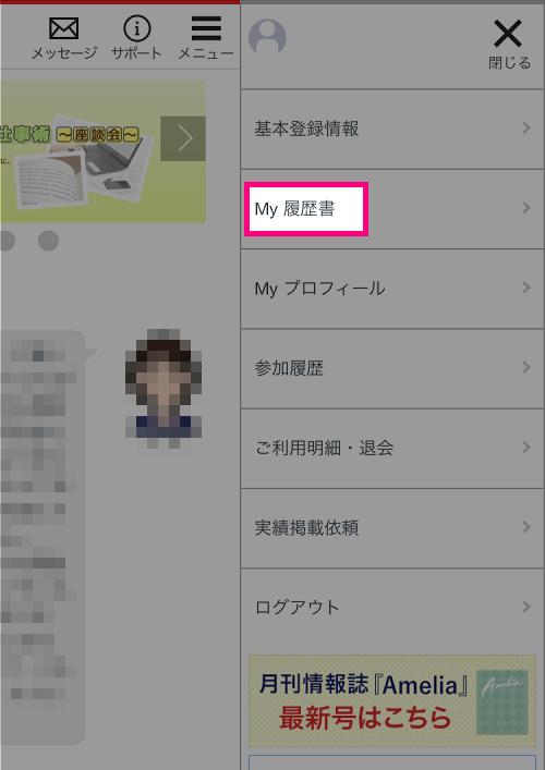 翻訳者ネットワーク「アメリア」My履歴書に移動
