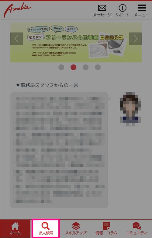 翻訳者ネットワーク「アメリア」求人検索ボタン