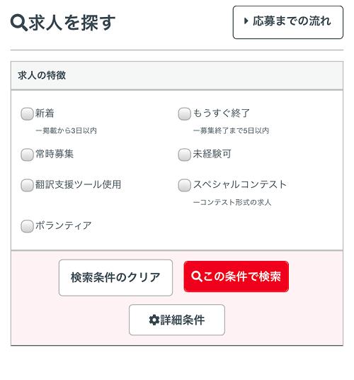 翻訳者ネットワーク「アメリア」求人情報検索画面