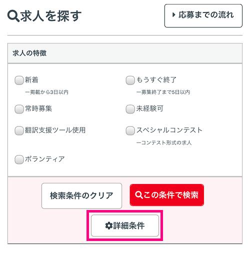 翻訳者ネットワーク「アメリア」詳細条件ボタンをタップ