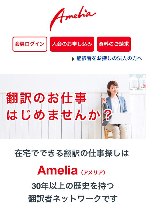 翻訳者ネットワーク アメリア トップページ