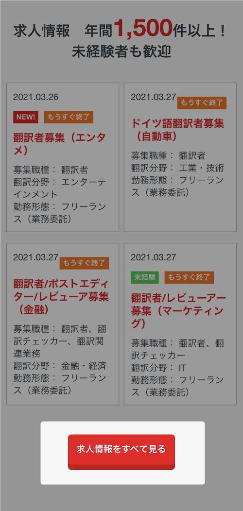 翻訳者ネットワーク アメリア 「求人情報を全て見る」ボタン