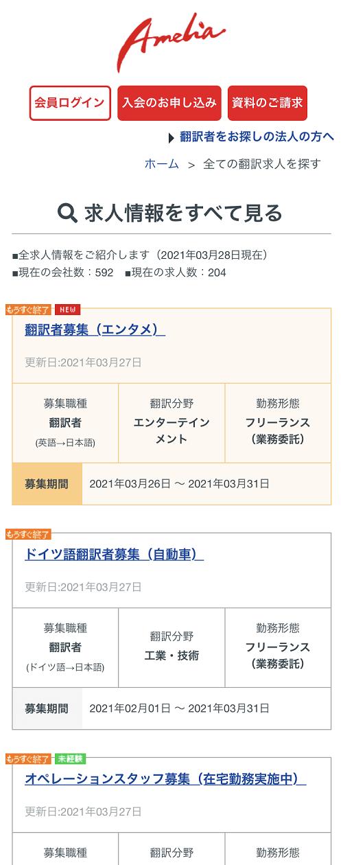 翻訳者ネットワーク アメリア 求人情報一覧