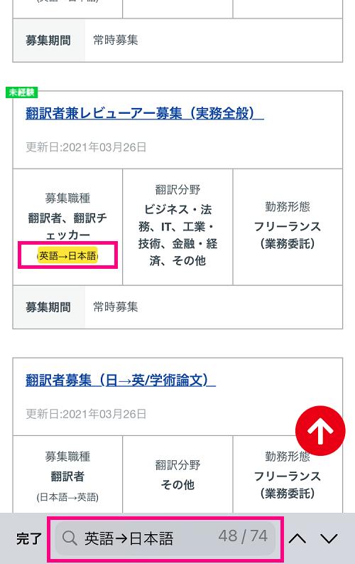翻訳者ネットワーク アメリア ページ内検索をしたときの様子