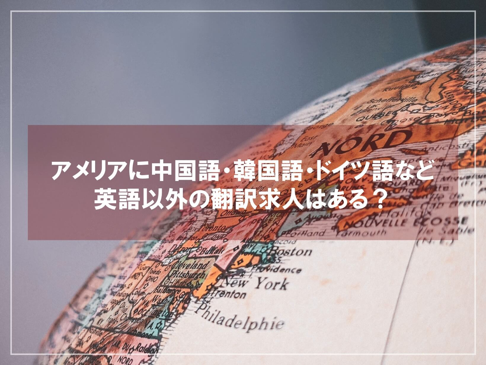 アメリアに中国語・韓国語・ドイツ語など英語以外の翻訳求人はある?