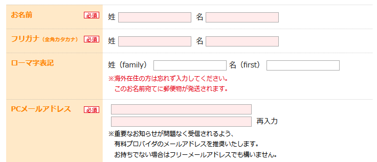 アメリア 入会申込画面 氏名等入力