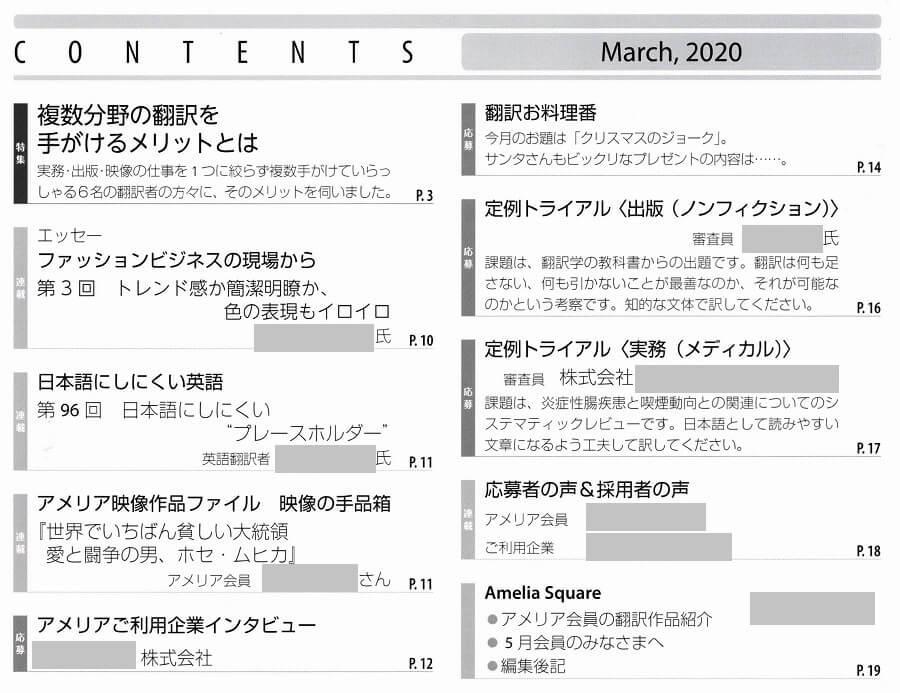 情報誌『Amelia』2020年3月号の目次