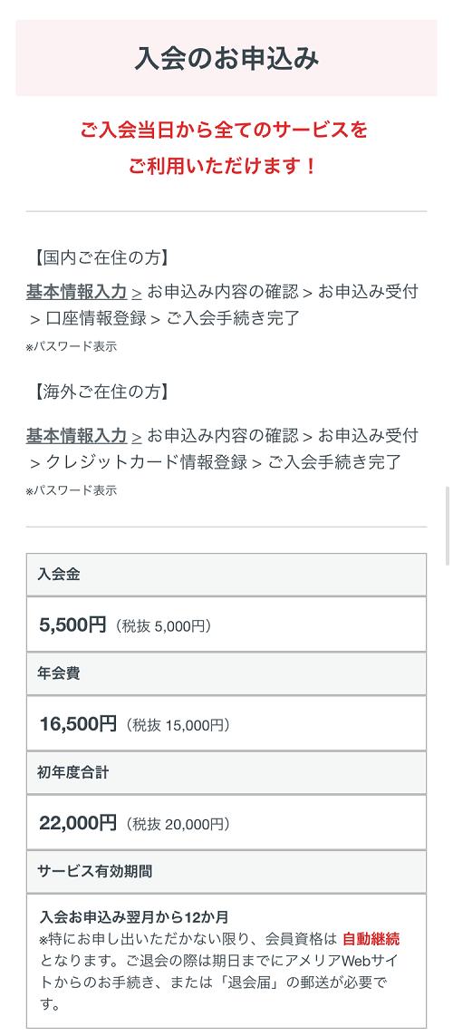 アメリア 入会申込画面