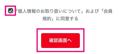 アメリア 入会申込画面 「確認画面へ」ボタンを押す