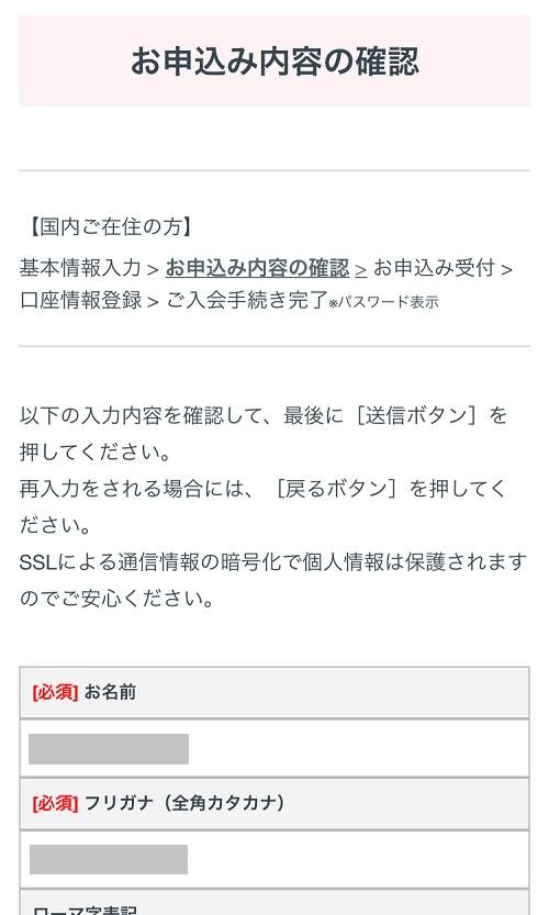 アメリア 入会申込内容の確認画面