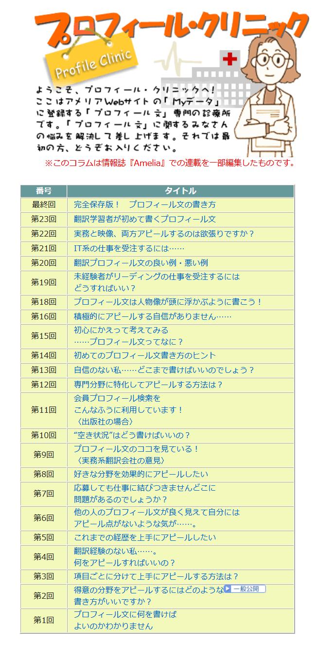 翻訳者ネットワーク「アメリア」プロフィール・クリニック