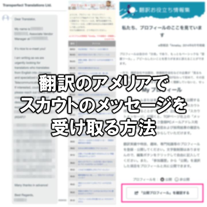 翻訳のアメリアでスカウトのメッセージを受け取る方法