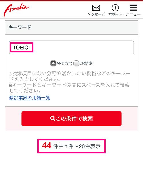 アメリア 求人を「TOEIC」で検索